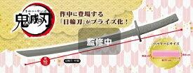 鬼滅の刃 竈門炭治郎の日輪刀 予約 6月23日発売