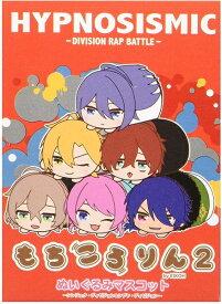 ヒプノシスマイク -Division Rap Battle- - シンジュク & シブヤ - もちころりん 2 ぬいぐるみマスコット 全6種