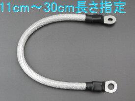 11cm〜30cm長さ自由指定 バッテリー強化4AWG極太10φアースケーブル(S)端子3種類から選択 アーシング ケーブル