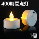 送料無料【400時間 LEDキャンドル】直径38mm×高さ36mm ティーライト T-LIGHT 暖色 CR2032 LEDランタン おしゃれ 超省…
