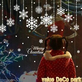 ウォールステッカー クリスマス サンタクロース ステッカー クリスマスツリー ウィンドウ オーナメント おしゃれ ガラス 窓 サンタ 壁シール トナカイ 飾り ホワイト 冬 星 雪 壁紙 雪だるま 雪ダルマ 雪の結晶 白 鹿 子供部屋 かわいい 屋外 お店 装飾 インテリア christmas