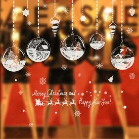 ウォールステッカー クリスマス サンタクロース ステッカー クリスマスツリー トナカイ ガラス 飾り 壁 装飾 サンタ 壁シール 大 星 雪 お菓子 壁紙 雪だるま ホワイト 雪の結晶 白 鹿 雑貨 キャンドル 窓 特大 子供部屋 かわいい ベル 鐘 店 christmas ウィンドウ ボール
