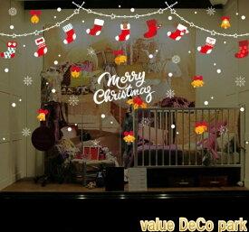 ウォールステッカー クリスマス サンタクロース ステッカー クリスマスツリー トナカイ おしゃれ オーナメント ガラス 飾り 装飾 サンタ 壁シール 大 星 雪 お菓子 壁紙 雪だるま プレゼント ガーランド 雪の結晶 赤 大人 雑貨 窓 特大 店 christmas ウィンドウ ボール 靴下