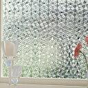窓 ガラスフィルム 目隠し シート 【水だけ簡単お得な90cm巾】 おしゃれ 外から見えない ガラスシート フィルム 目隠…