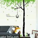 ウォールステッカー 植物 木 おしゃれ 北欧 2枚入り 花 モノトーン カフェ ツリー 鳥 緑 ウォールシール 大きな木 壁…