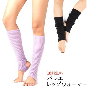 レッグウォーマー バレエ ダンスウェア ヨガウェア ヨガソックス 靴下 くつした れっぐ うぉーまー 厚手 ソックス ダンス かわいい レディース フィットネス ジム 冷え性 leg warmer yoga socks 冷