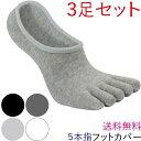 フットカバー 5本指 ソックス 3足セット 靴下 五本指 メンズ そっくす くつした スニーカーソックス 脱げない アンク…