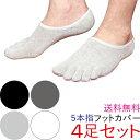 フットカバー 靴下 5本指 ソックス 4足セット そっくす メンズ スニーカーソックス そっくす ランニング スポーツ モ…
