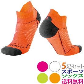 ランニングソックス ソックス メンズ 5足セット スポーツソックス スポーツウェア 靴下 メンズソックス ショート丈 くつした そっくす ランニング ジムウェア トレーニングウェア ウォーキング 人気 おすすめ スニーカーソックス かっこいい おしゃれ 送料無料 ポイント消化