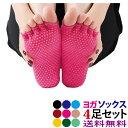 ヨガ ソックス 4足 セット 靴下 ヨガソックス 5本指 五本指 指なし 滑り止め そっくす 新色 くつした ヨガウェア ホッ…