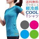 ティーシャツ Tシャツ トップス スポーツウェア ヨガウェア トレーニングウェア よがうぇあ とっぷす ランニング シャツ ウォーキング ジム フィットネス 軽冷感 トップス 人気 おすすめ シンプル かわいい レディース カットソー ポイント消化 送料無料