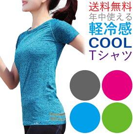 ティーシャツ Tシャツ トップス スポーツウェア ヨガウェア トレーニングウェア インナー ウェアよがうぇあ とっぷす ランニング シャツ ウォーキング ジム フィットネス 軽冷感 トップス 人気 おすすめ シンプル かわいい レディース カットソー ポイント消化 送料無料
