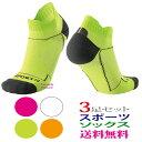 ランニングソックス 3足セット ソックス スポーツソックス メンズ スポーツウェア 靴下 そっくす くつした メンズソッ…