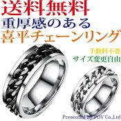送料無料喜平チェーンリング指輪ステンレスメンズアクセシルバーブラックringchainアクセサリー重厚ワイルド