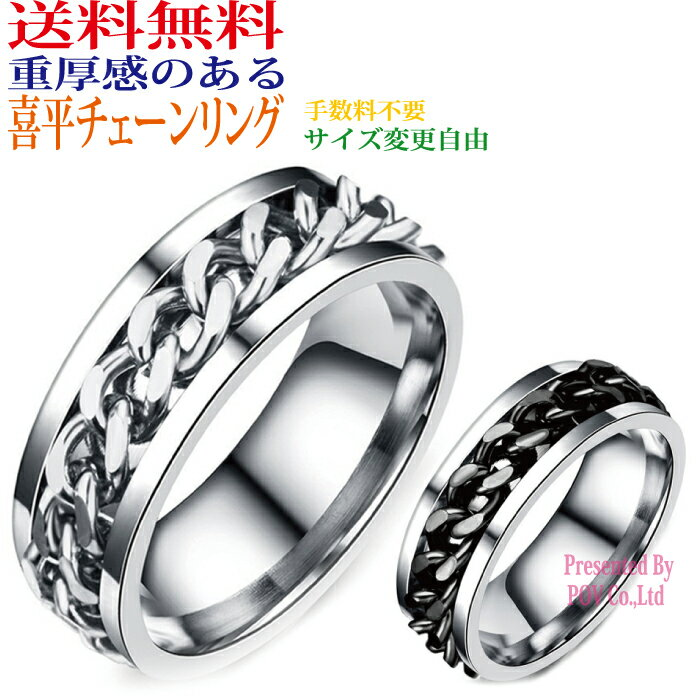 リング 指輪 メンズ 喜平 チェーン ステンレス メンズ アクセ シルバー ブラック ring chain アクセサリー 重厚 ワイルド かっこいい リング 人気 プレゼント おすすめ ポイント消化 セール