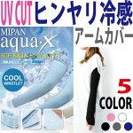 送料無料冷感UVカットアームカバーストレッチウォーキング熱中症防止