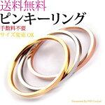 ピンキーリング指輪