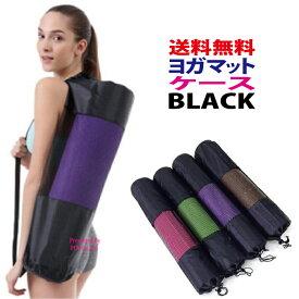 ヨガマット ケース ヨガ マット バッグ yoga mat bag ホットヨガ hot yoga マット バッグ ピラティス ヨガマットケース フィットネス シンプル simple ブラック レディース メンズ 人気 おすすめ かわいい ポイント消化
