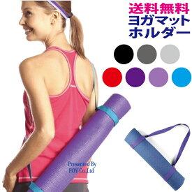 ヨガマット ホルダー ヨガ マット よが まっとほるだー ストラップ ベルト yoga mat belt マット バッグ マット ケース すとらっぷ かっこいい 人気 プレゼント おすすめ かわいい べると レジャー トレーニング ポイント消化 送料無料