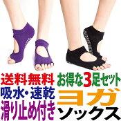 送料無料3足セットヨガソックス滑り止め5本指靴下hotyogasocksピラティスホットヨガウェアくつしたレディースメンズトレーニングジムストレッチセット販売