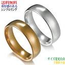 リング メンズ 指輪 ステンレス メンズリング メンズ指輪 メンズアクセ りんぐ ゆびわ めんず ゴールド シルバー 幅広…