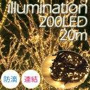 クリスマス イルミネーション ライト  温暖色 ゴールド LED AC電源 コンセント 200球 防水加工 防雨型 20m※クリス…