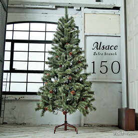 【スーパーDEAL開催中!10/16 AM9:59迄】クリスマスツリー 150cm 枝が増えた2019ver. ドイツトウヒツリー アルザスツリー 高級 クリスマス ツリー 北欧 おしゃれ ハロウィン にも