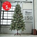 [ポイント5倍! 〜11/20迄]クリスマスツリー 150cm 枝が増えた2019ver. ドイツトウヒツリー アルザスツリー 高級 クリ…