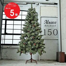 [ポイント5倍! 〜11/20迄]クリスマスツリー 150cm 枝が増えた2019ver. ドイツトウヒツリー アルザスツリー 高級 クリスマス ツリー 北欧 おしゃれ