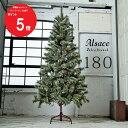 [ポイント5倍! 〜11/20迄]クリスマスツリー 180cm 枝が増えた2019ver. ドイツトウヒツリー アルザスツリー 高級 クリ…