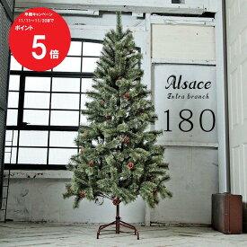 [ポイント5倍! 〜11/20迄]クリスマスツリー 180cm 枝が増えた2019ver. ドイツトウヒツリー アルザスツリー 高級 クリスマス ツリー 北欧 おしゃれ