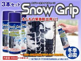 SNOW GRIP 3本セット スノーグリップ スプレー式タイヤチェーン 450ml 最大タイヤ20本分 タイヤスプレー スプレーチェーン タイヤチェーン スタッドレス ノルウェー産 雪 車 雪道 脱出 緊急用 ジャッキアップ不要 非金属