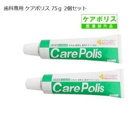 (送料無料)(歯科専用)ケアポリス 75g 2個セット プロポリス配合 歯肉をケア! 医薬部外品 歯磨き 歯ブラシ