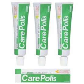 (送料無料)(歯科専用)ケアポリス 75g 3個セット プロポリス配合 歯肉をケア! 医薬部外品 歯磨き 歯ブラシ