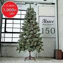 [10月上旬入荷予定 9月中予約販売限定1,000円OFFクーポン配布中!] クリスマスツリー 150cm 2021ver. オーナメントな…
