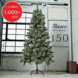 [10月上旬入荷予定 9月中予約販売限定1,000円OFFクーポン配布中!] クリスマスツリー 150cm 2021ver. オーナメントなし ドイツトウヒツリー アルザスツリー 高級 クリスマス ツリー 北欧 おしゃれ 本格的 Xmas tree ハロウィン にも!