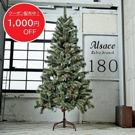 [10月上旬入荷予定 9月中予約販売限定1,000円OFFクーポン配布中!] クリスマスツリー 180cm 2021ver. オーナメントなし ドイツトウヒツリー アルザスツリー 高級 クリスマス ツリー 北欧 おしゃれ 本格的 Xmas tree ハロウィン にも!