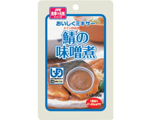 おいしくミキサー 鯖の味噌煮 / 567700 50g 1袋