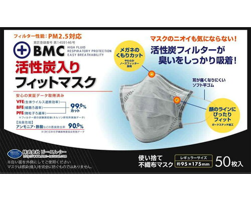 BMC活性炭入りフィットマスク/50枚入1箱