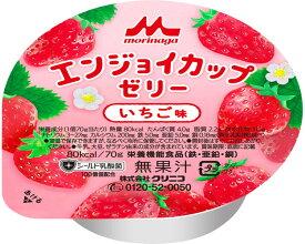 エンジョイカップゼリー いちご味 / 0652345 70g クリニコ 1ケース(24個入) JAN4902720129152
