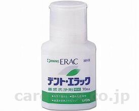 エラック義歯洗浄剤 / DZGSZ ライオン歯科材 1個 JAN4903301750215