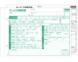 KAI-1N 訪問介護伝票(介護サービス実施記録) / 201610 50組 KSコピー印刷 1冊 JAN4580174206041