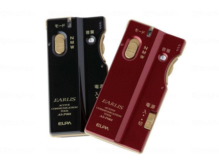 2Way集音器 EARLIS ネイビーブルー AS-P001(NV) JAN4901087197347