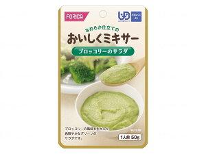 ホリカフーズFFKおいしくミキサー ブロッコリーのサラダ