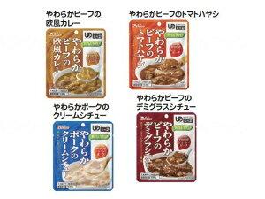 ハウス食品やさしくラクケア やわらか肉のレトルト洋風惣菜 4種4個セット