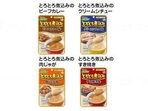 ハウス食品やさしくラクケア とろとろ煮込みのレトルト 4種4個セット