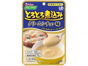 ハウス食品やさしくラクケア とろとろ煮込みのレトルト 個 クリームシチュー