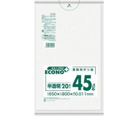 エコノプラス薄手タイプ半透明45L20枚 E-40 1袋(20枚入)