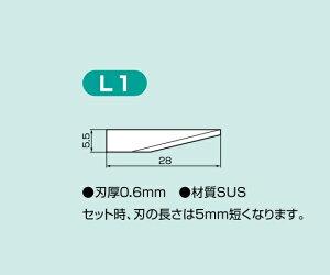 超音波カッター CTL用替刃 100枚入 L-1 1組(100枚入)