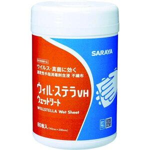 サラヤ 速乾性手指消毒剤含浸不織布 ウィル・ステラVHウェットシート 80枚 1CS (42380)